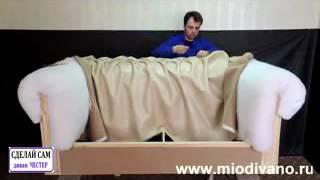 Шикарный диван своими руками(, 2016-05-10T17:06:01.000Z)
