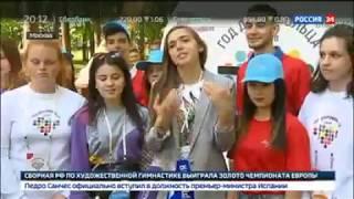 Россия 24. Вести. Волонтеры в Сокольниках