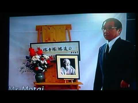 Kenshiro Abbe Sensei Memorial Event  2005 Movie /Slideshow