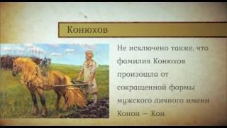 видео Происхождение фамилии Астахов