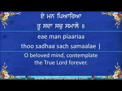 Gurbani |AE MAAN PYARE | Read Guru Amar Das Ji Shabad along with Bhai Harjinder Singh Sri Nagar Wale