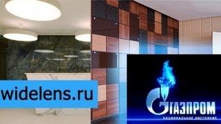 Интерьерная фотография - крутые офисы Газпрома(Чтобы подписаться кликните по ссылке: http://sub.naiznanku.com Сегодня показываем съемку в новых офисах Газпрома...., 2013-01-27T21:26:28.000Z)