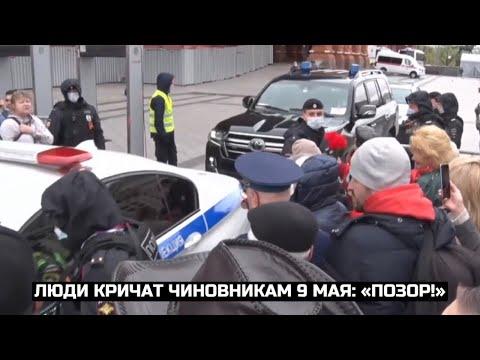 Люди кричат чиновникам 9 мая: «Позор!»