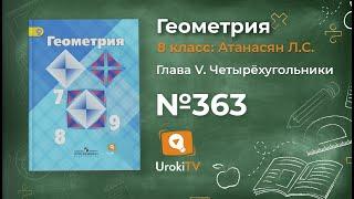 Задание № 363 — Геометрия 8 класс (Атанасян)