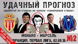 МОНАКО - МАРСЕЛЬ ПРОГНОЗ 02.09.2018