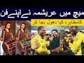 Arishma Playing Dhol on PSL Lahore | Young Girl Playing Dhol in Lahore at PSL