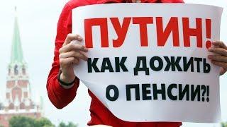 Пикеты у Госдумы и шпионы в ОБСЕ | Итоги дня | 19.07.18