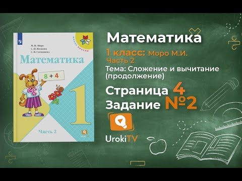 учебник по математике моро 1 класс 2 часть скачать