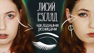 ЛИСИЙ ВЗГЛЯД НАКЛАДНЫМИ РЕСНИЦАМИ Как сделать макияж лисьи глаза Alice k