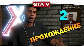 ч.02 Прохождение GTA 5 - Работник месяца