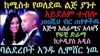 Sheger FM : Tadays Addis News