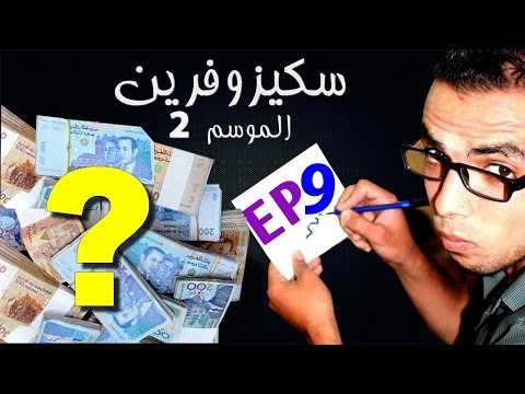 Skizofren Season 2 Éducatif marocain dans la protection de Dieu