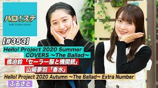 【ハロ!ステ#353】Hello! Project 2020 Summer COVERS ソロ歌唱&日本武道館パフォーマンス! MC:森戸知沙希&秋山眞緒