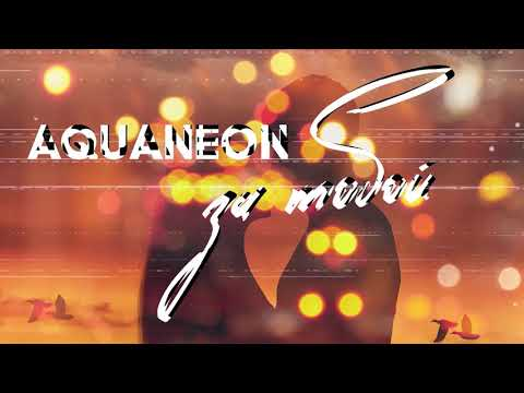 Aquaneon  - За тобой (официальная премьера трека)