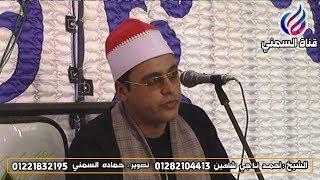 الشيخ أحمد ناجي شاهين | سورة المائدة (111)-(118) | عزاء عائلات همام | كفر الدوار #السمني
