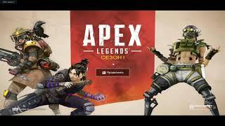Как играть в 43 без черных полос в Apex Legends
