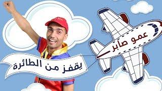 عمو صابر يقفز من الطائرة  - Amo Saber jump from a plane