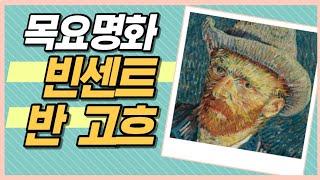 [미술프로그램] 목요명화 '빈센트 반 고흐'