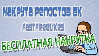 Бот fastFreelikes com бесплатная накрутка лайков(, 2016-04-10T12:16:15.000Z)