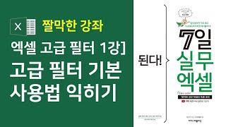 #99 [짤막한 강좌] 엑셀 - 고급 필터