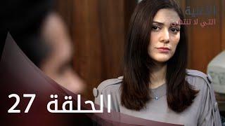 الأغنية التي لا تنتهي | الحلقة 27 | Atv عربي | Bitmeyen şarkı