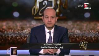 مصر تصادر حقوق