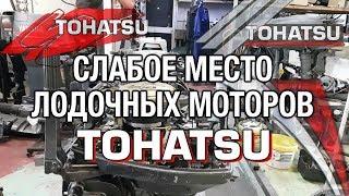 видео Лодочный мотор Тохатсу 30