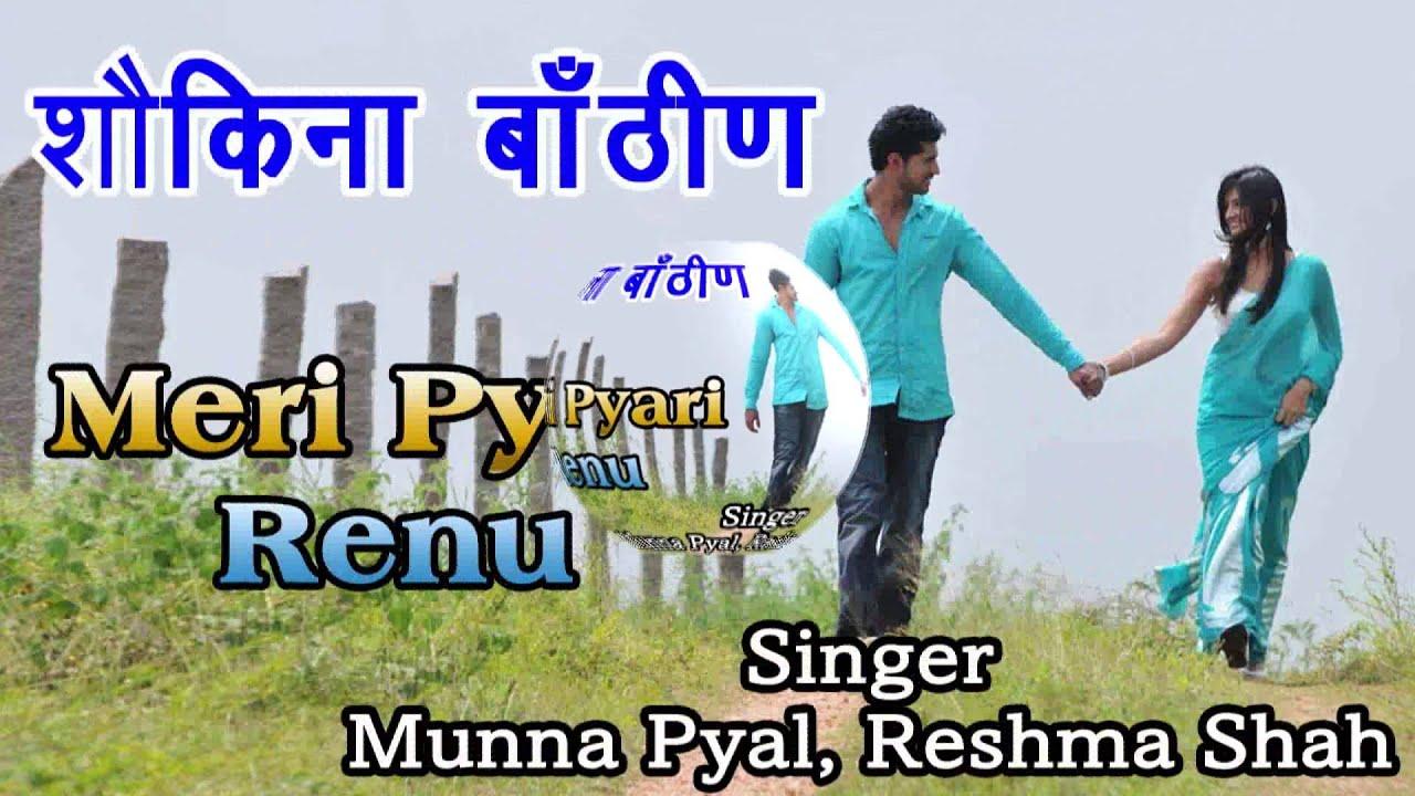 Meri Pyari Renu Top Garhwali Song 2016 Love Pahadi Buransh Digital