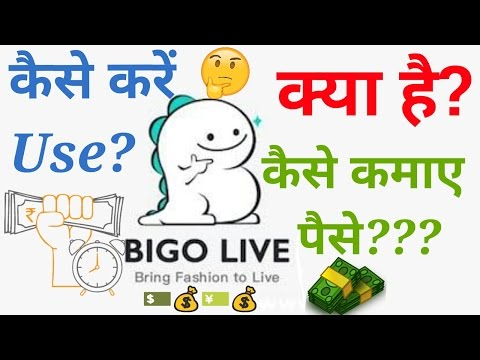 Bigo Live app - What is? How to earn full explained [Hindi] thumbnail