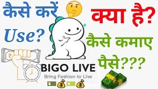 Bigo Live app - What is? How to earn full explained [Hindi]