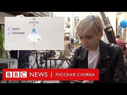 Сексистская реклама карты петербуржца. Как отреагировали девушки?