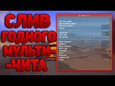 СЛИВ ГОДНОГО МУЛЬТИЧИТА ДЛЯ SAMP 0.3.7