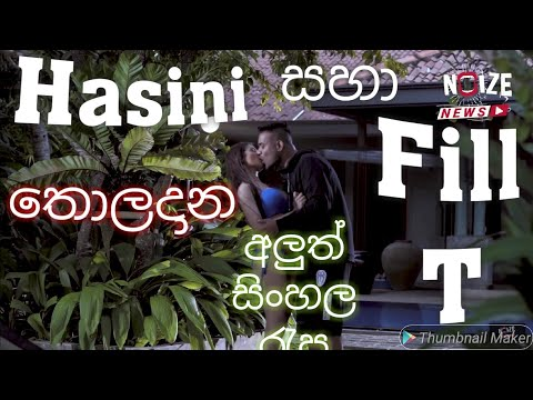 Hasini Samuel & Fill T Leaked Video | New Sinhala Rap