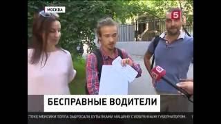 В Москве 200 отучившихся в автошколе водителей оказались без прав(, 2016-07-01T07:33:31.000Z)