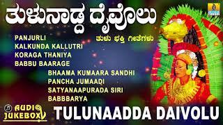 ತುಳು ಭಕ್ತಿಗೀತೆಗಳು - Tulunaadda Daivolu Tulu Bhakthi Geethe  Devotional Tulu Song   Jhankar Music
