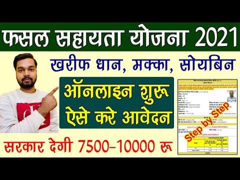 Bihar Fasal Sahayata Yoojana Online Form 2021 Kaise Bhare | Kharif 2021 Fasal Sahayata Yojana Online