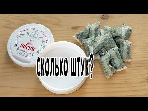 ОРИГИНАЛЬНЫЙ СНЮС Odens Cold Dry White Portion 10гр