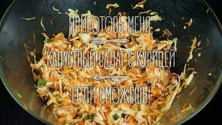 Капустный салат с курицей