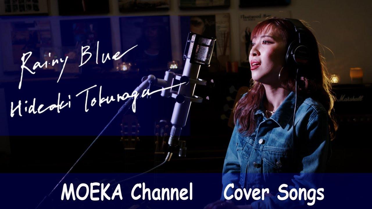 Rainy Blue / 徳永英明 Unplugged Cover by MOEKA