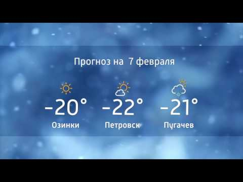 Прогноз погоды на 7 февраля 2017