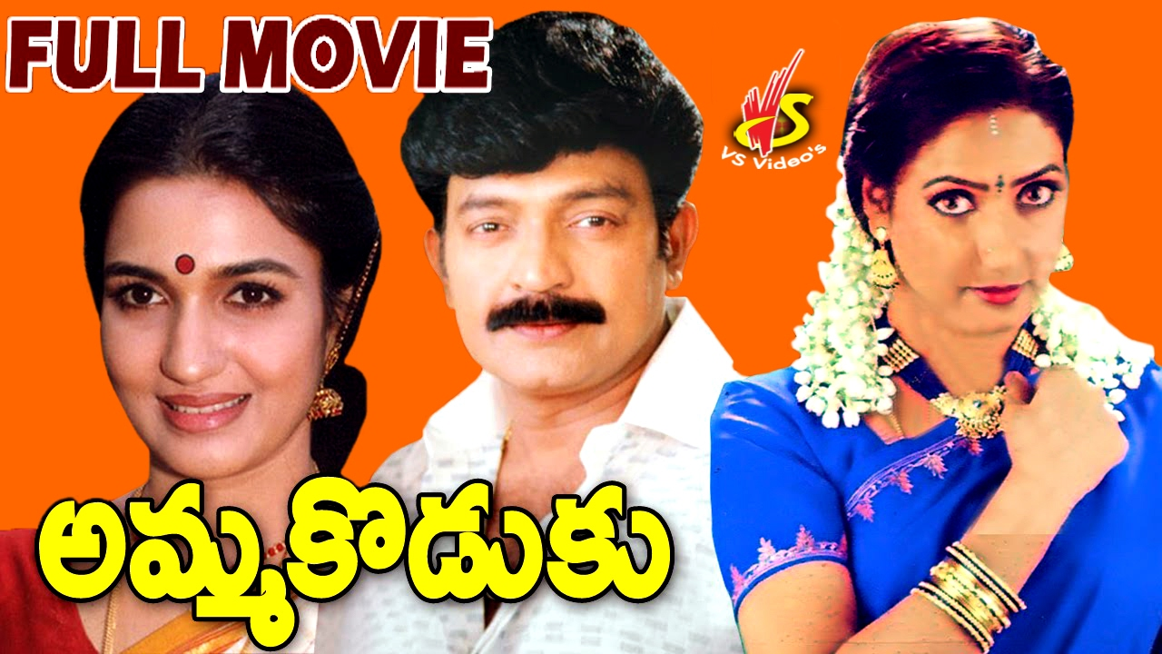 Amma Koduku Telugu Full Length Movie  Rajashekar  Aamani -1983