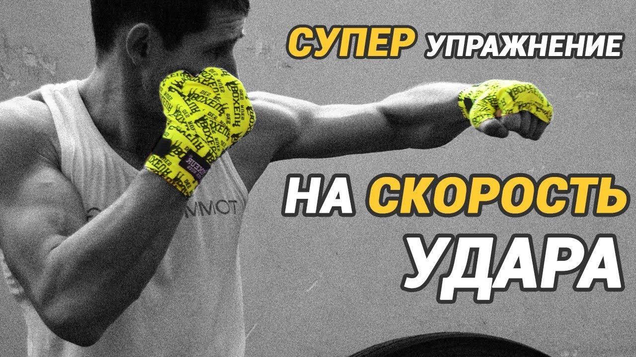 Бокс Как научится бить быстрее? СУПЕР эффективное упражнение на СКОРОСТЬ удара