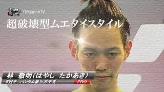 盛り上がれ!格闘技!!超破壊型ムエタイ!!林敬明と選手たち thumbnail