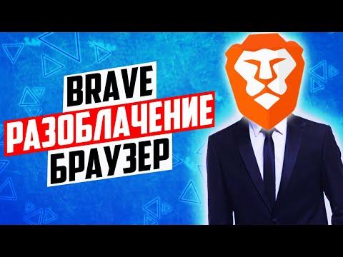 Вся правда про браузер Brave