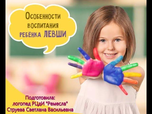 Логопедия: «Ребенок левша: особенности развития и обучения»