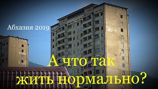 АБХАЗИЯ - 2019 - РАЗРУХА❗️И ТАК СОЙДЁТ, ЗАЧЕМ НАДРЫВАТЬСЯ❓