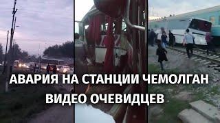 Поезд врезался в автобус в Алматинской области. Видео очевидцев