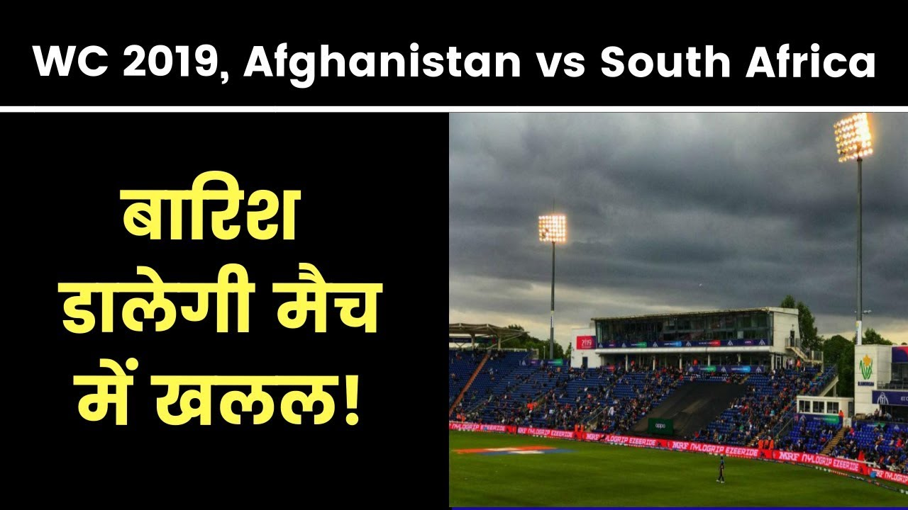 Afghanistan vs South Africa, ICC Cricket World Cup 2019, Cardiff Weather  Report, Sophia Garden pitch