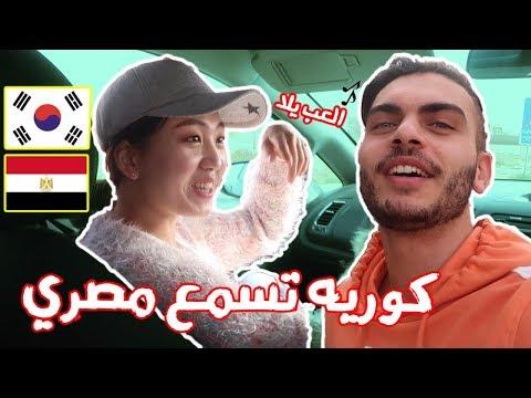 اول مرة تسمع اغاني مصرية | العب يلا