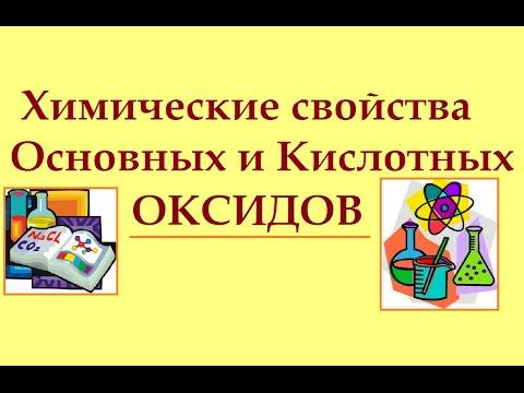 Как определить основные свойства оксидов